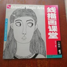 中国·东方神画美术教育系列丛书·线描画课堂(第1册):人物篇1