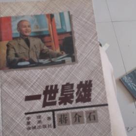 一世枭雄:蒋介石