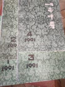 山西中医(1991年1—4合售)