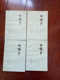 红楼梦 四卷本 人民文学出版社1979年印刷zg1 下柜1