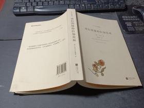 北斗译丛精编版:查拉图斯特拉如是说    无字迹