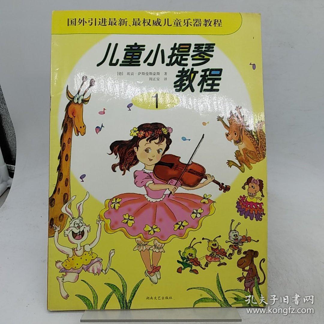 儿童小提琴教程(1)