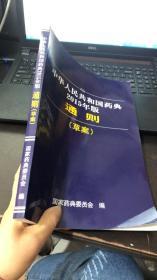 中华人民共和国药典2015年版-通则(草案)