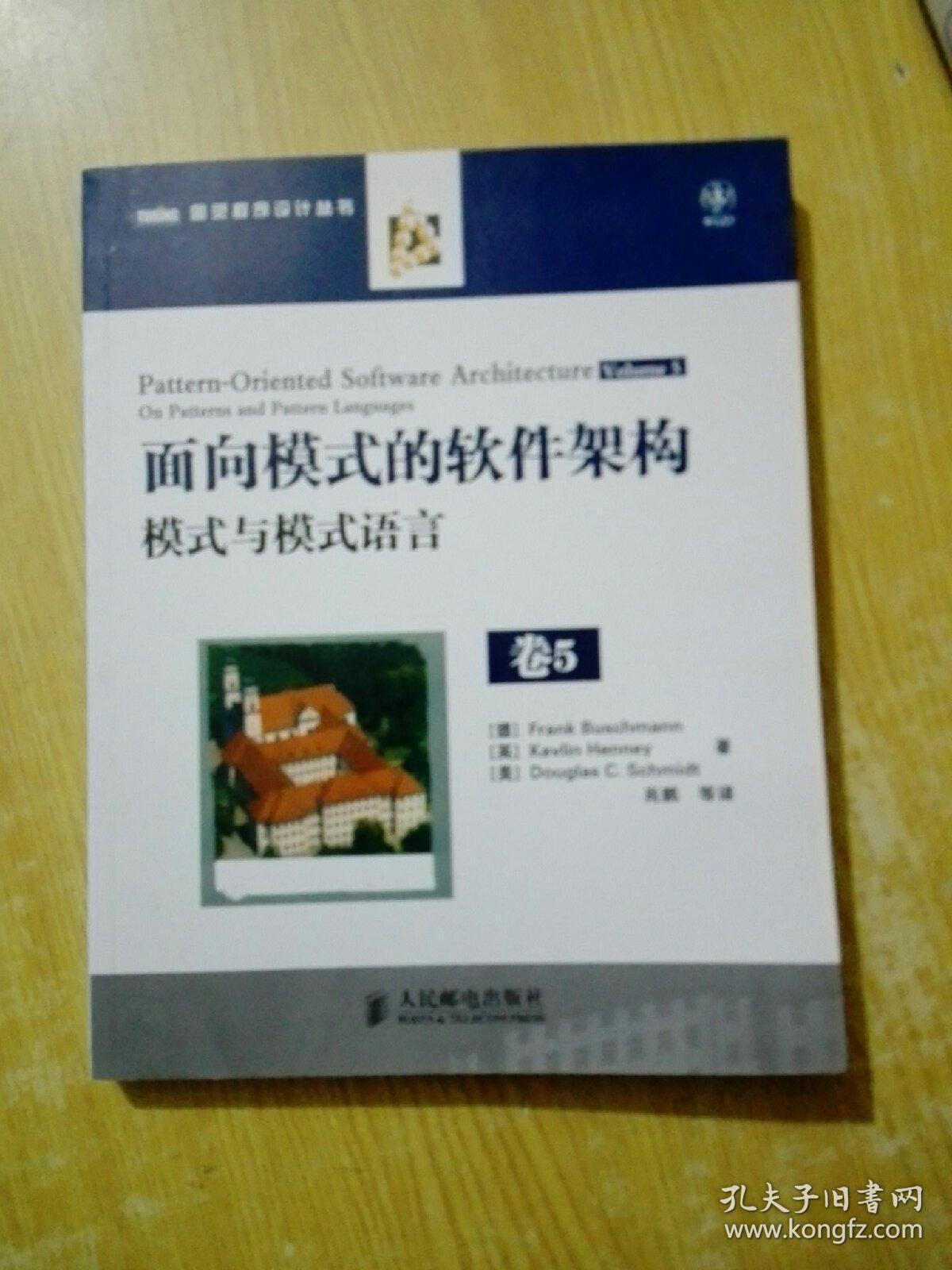 面向模式的软件架构 卷5
