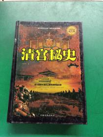 《清宫秘史》 全民阅读提升版
