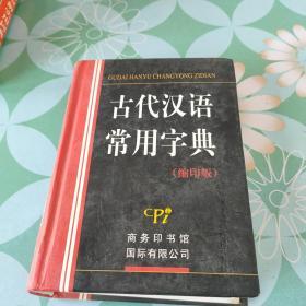 古代汉语常用字典-(缩印版)