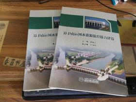 漳卫南运河水资源监控能力建设