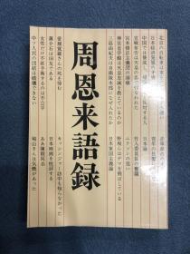 1972年日文版【周恩来语录】