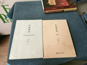 中国新诗. 短诗...诺贝尔: