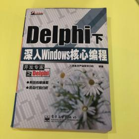 Delphi下深入Windows核心编程