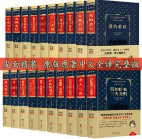 世界名著皮面精装全套20册