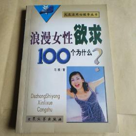 浪漫女性欲求100���槭谗�?