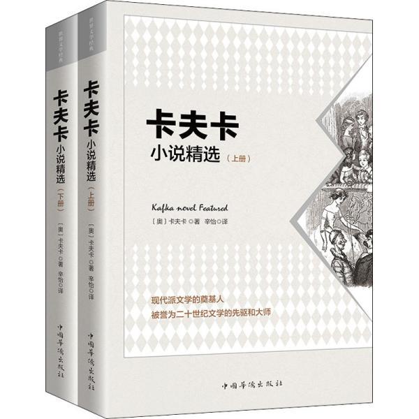卡夫卡小说精选(套装共2册):马尔克斯受其影响,撰写出文学巨著《百年孤独》!