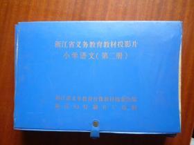 浙江省义务教育教材投影片(小学语文第二册)【盒内留存约21张】