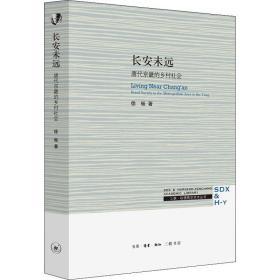 三联·哈佛燕京学术丛书:长安未远—唐代京畿的乡村社会