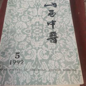 山西中医[1992-5]