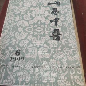 山西中医[1992-6]