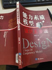 能力素质模型设计五步法
