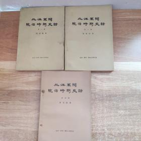 北洋军阀统治时期史话(1、2、4)3册合售