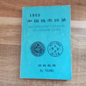 1985中国钱币目录