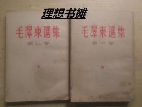 【毛澤東選集第三、四卷《繁体竖版本》】合售 正版