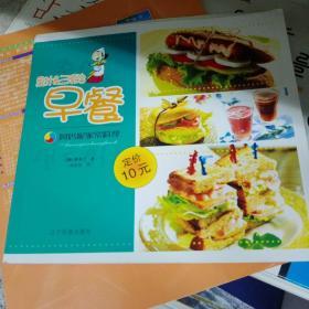 阿妈妮家常料理:果汁&三明治早餐