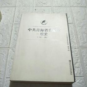 中共青海省委党校校史:1951~2011