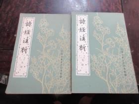 中国古典文学基本丛书 诗经注析 上下两册全,蒋见元签名本