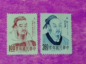 [珍藏世界]专35孔子.孟子邮票 全品2