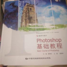 Photoshop基础教程