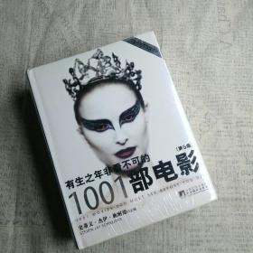 有生之年非看不可的1001部电影:第8版
