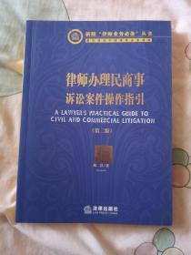 律师办理民商事诉讼案件操作指引(第二版)