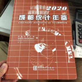 成都统计年鉴-2020
