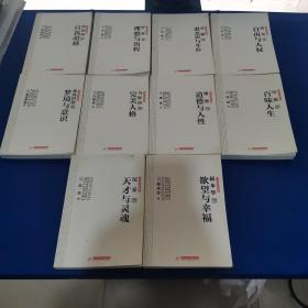 大师思想集萃(全十册)货号A5517