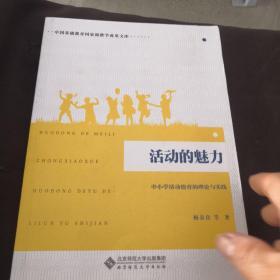 活动的魅力:中小学活动德育的理论与实践