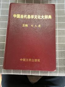 中国当代易学文化大辞典.人物卷【一版一印  仅500册】