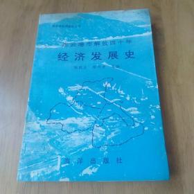 连云港解放四十年经济发展史。