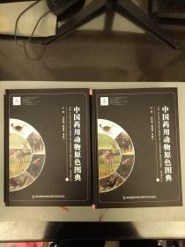中国药用动物原色图典(现代中药标准图典系列)(上下册)全新精装   2021.5.28