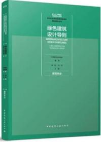 新时代高质量发展绿色城乡建设技术丛书 绿色建筑设计导则 建筑专业 9787112254460 中国建设科技集团 中国建筑工业出版社