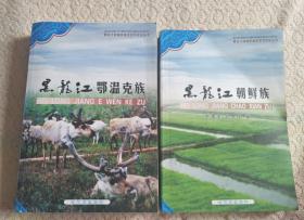 黑龙江流域民族历史与文化丛书:黑龙江鄂温克族 黑龙江朝鲜族