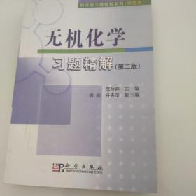 无机化学习题精解(第2版)