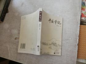 平陵笔记     库2