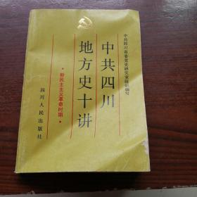 中共四川地方史十讲