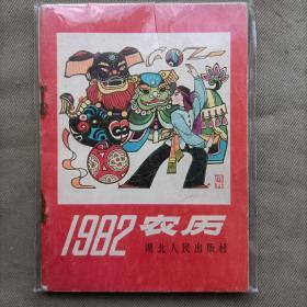 1982农历  (64开)