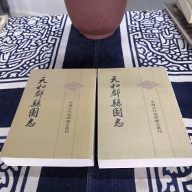 元和郡县图志(上下)