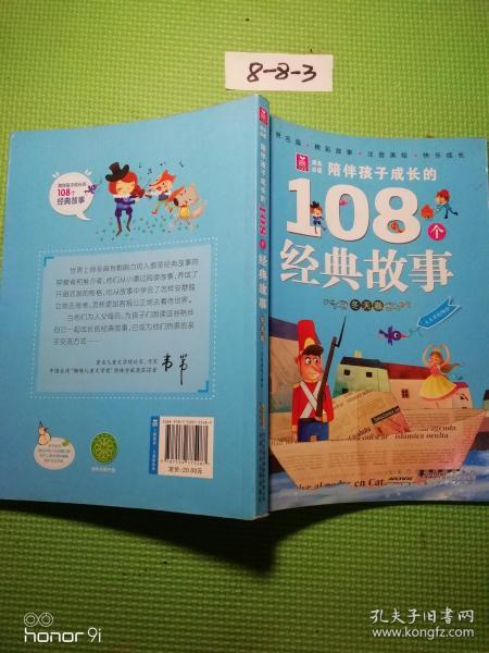 小树苗成长陪伴孩子成长的108个经典故事 冬天卷
