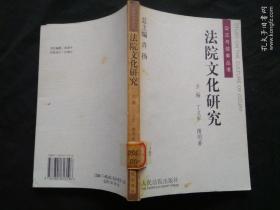 【馆藏 现货】公正与效率丛书:法院文化研究