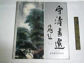 张守涛画集