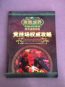 魔兽世界 燃烧的远征 官方游戏攻略 竞技场权威攻略【书一本 无光盘】