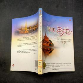 寻找圣地:65个震撼人类心灵的宗教归宿地